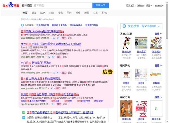 百度検索結果表示