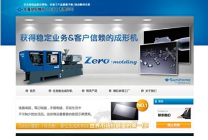 住重塑胶机械(上海)有限公司